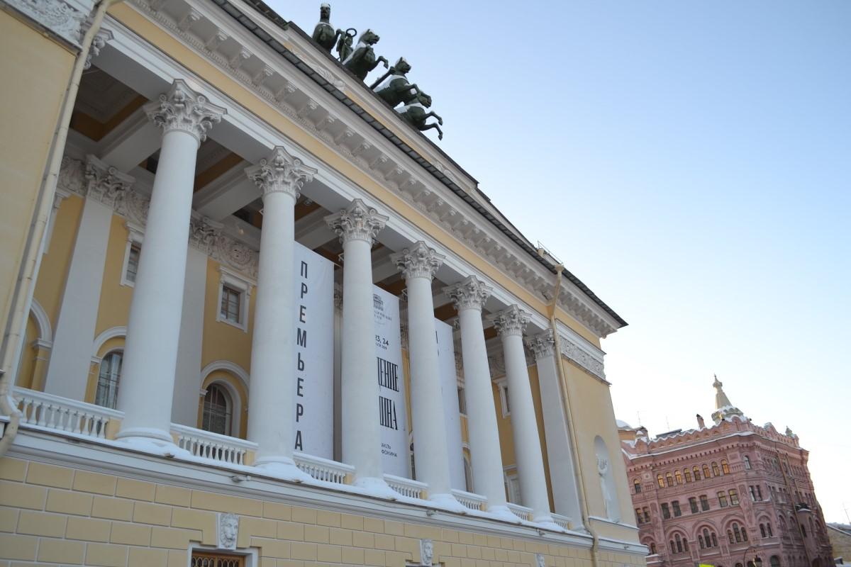 Alexandrinsky Theater