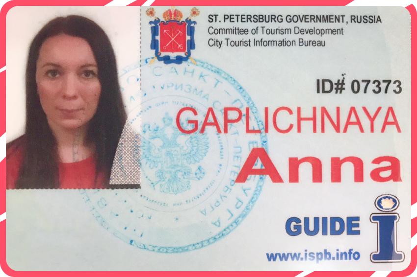ispb info anna gaplichnaya