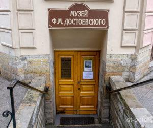 Dostoevsky museum in Saint Petersburg Russia