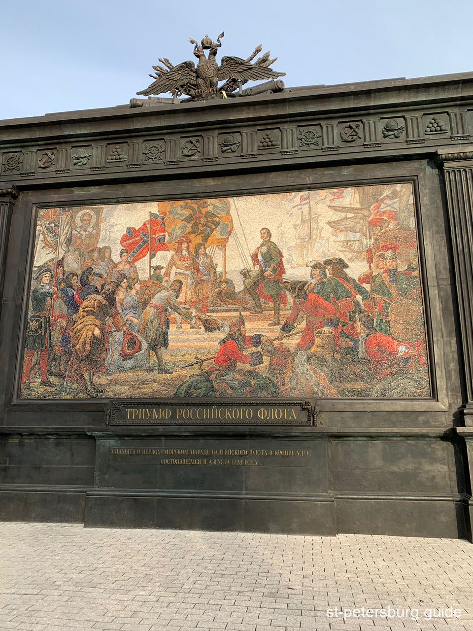 Navy Triumph Kronstadt mosaic