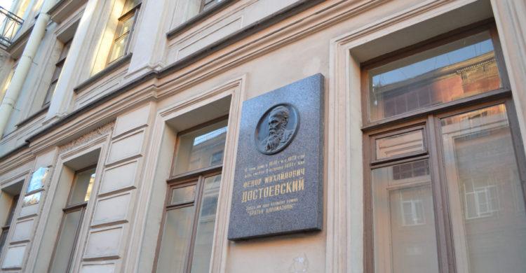 Memorial Plaque to Fyodor Dostoevsky in Saint Petersburg Russia
